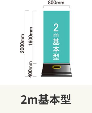 2m基本型