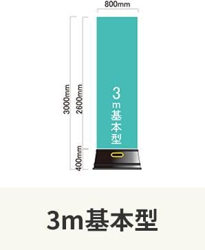 3m基本型
