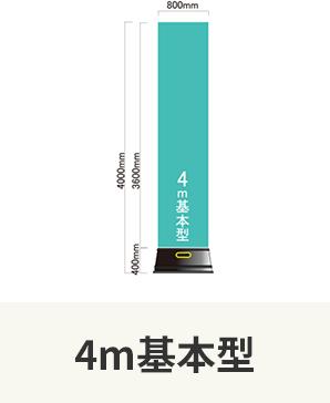 4m基本型
