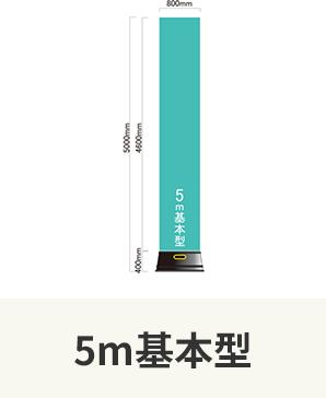 5m基本型