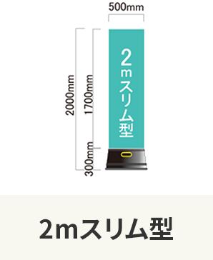 2mスリム型