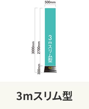 3mスリム型