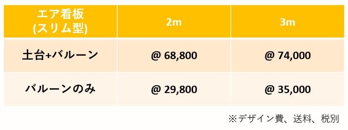 エア看板スリム型価格表